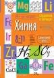 Химия 8-11 кл. Справочник в таблицах